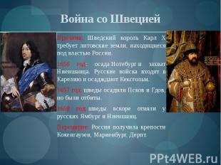Война со Швецией Причина: Шведский король Карл X требует литовские земли, находя