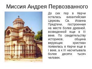 До сих пор в Керчи осталась византийская Церковь Св. Иоанна Предтечи, построенна