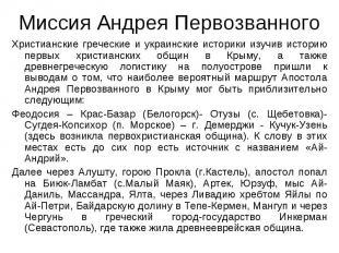 Миссия Андрея Первозванного Христианские греческие и украинские историки изучив