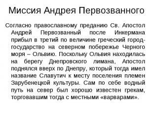 Миссия Андрея Первозванного Согласно православному преданию Св. Апостол Андрей П