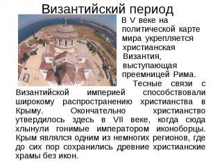 Византийский период В V веке на политической карте мира укрепляется христианская