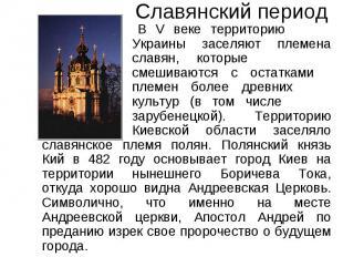Славянский период В V веке территорию Украины заселяют племена славян, которые с