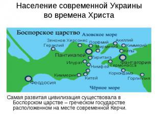 Население современной Украины во времена Христа Самая развитая цивилизация сущес