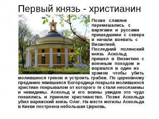 Первый князь - христианин Позже славяне перемешались с варягами и руссами пришед