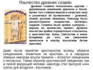 Язычество древних славян Древние славяне поклонялись идолам – деревянным изваяни