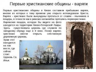 Первые христианские общины - варяги Первые христианские общины в Киеве составили