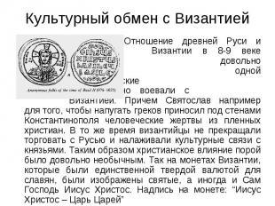 Культурный обмен с Византией Отношение древней Руси и Византии в 8-9 веке были д