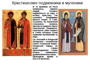 Христианские подвижники и мученики В те времена на Руси появилось немало людей г