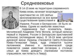 Средневековье В 14-15 веке на территории современного Киева вновь начинает возро