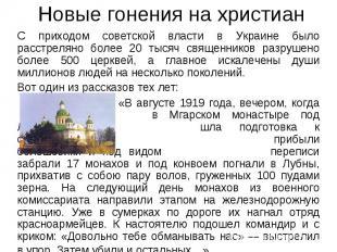 Новые гонения на христиан С приходом советской власти в Украине было расстреляно