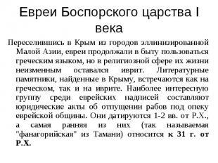 Евреи Боспорского царства I века Переселившись в Крым из городов эллинизированно