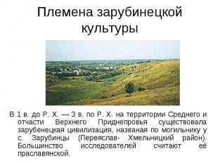 Племена зарубинецкой культуры В 1 в. до Р. Х. — 3 в. по Р. Х. на территории Сред