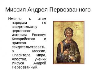 Миссия Андрея Первозванного Именно к этим народам по свидетельству церковного ис