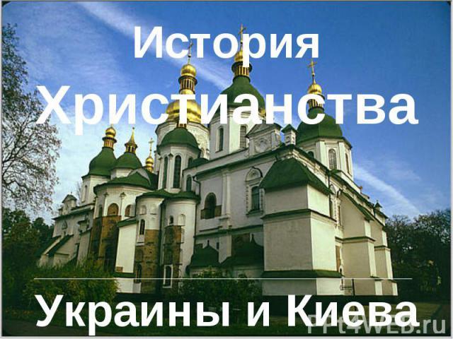 Христианство в Украине и в Киеве Украины и Киева