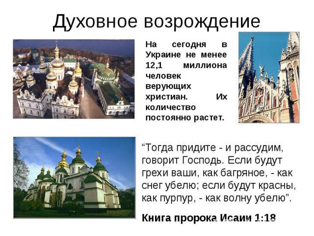 Духовное возрождение На сегодня в Украине не менее 12,1 миллиона человек верующих христиан. Их количество постоянно растет.