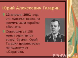 12 апреля 1961 года он поднялся ввысь на космическом корабле «Восток». 12 апреля