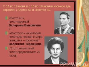 «Восток-5», пилотируемый Валерием Быковским и «Восток-5», пилотируемый Валерием