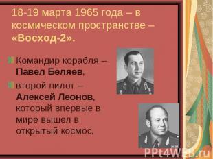 Командир корабля – Павел Беляев, Командир корабля – Павел Беляев, второй пилот –