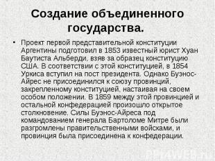Проект первой представительной конституции Аргентины подготовил в 1853 известный