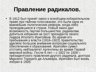 В 1912 был принят закон о всеобщем избирательном праве при тайном голосовании; э