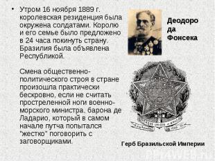 Утром 16 ноября 1889 г. королевская резиденция была окружена солдатами. Королю и