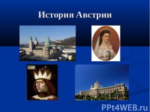История Австрии