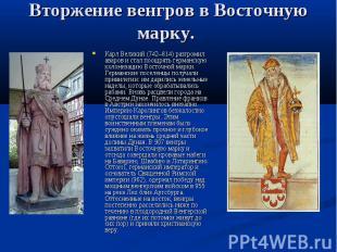 Вторжение венгров в Восточную марку. Карл Великий (742–814) разгромил аваров и с