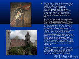 Австрия вступила в пору расцвета в период правления герцога Леопольда VI, которы