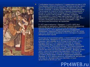 С избранием герцога Альбрехта V германским королем в 1438 (под именем Альбрехта