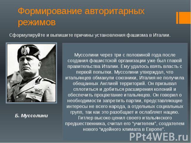 Формирование авторитарных режимов