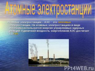 Атомные электростанции – АЭС – это тепловые электростанции. На атомных электрост