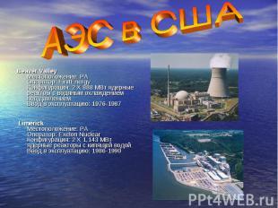 Beaver Valley Местоположение: PA Оператор: FirstEnergy Конфигурация: 2 X 888 МВт