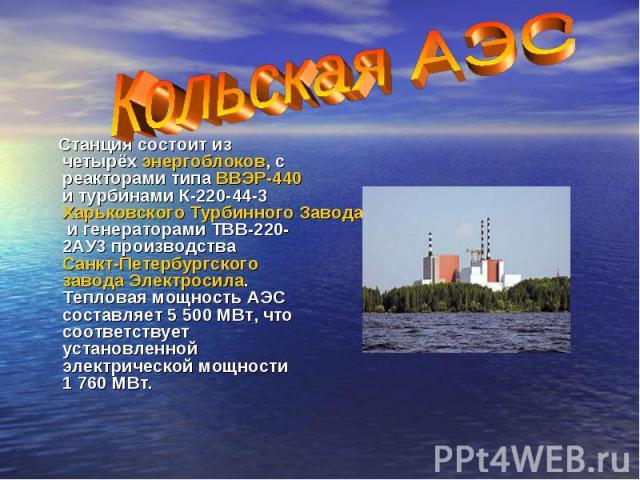 Станция состоит из четырёх энергоблоков, с реакторами типа ВВЭР-440 и турбинами К-220-44-3 Харьковского Турбинного Завода и генераторами ТВВ-220-2АУ3 производства Санкт-Петербургского завода Электросила. Тепловая мощность АЭС составляет 5500&n…