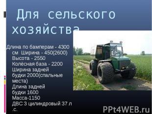 Длина по бамперам -4300 см Ширина - 450(2600) Высота -25