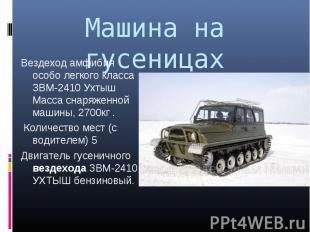 Вездеход амфибия особо легкого класса ЗВМ-2410 Ухтыш Масса снаряженной машины, 2