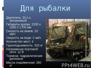 Двигатель: 20 л.с. бензиновый Двигатель: 20 л.с. бензиновый Габариты кузова: 220