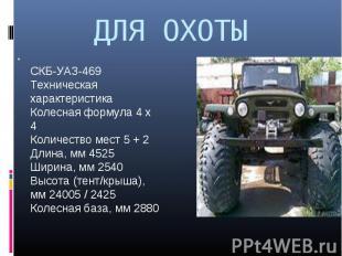 СКБ-УАЗ-469 Техническая характеристика Колесная формула 4 х 4 Количество мест 5