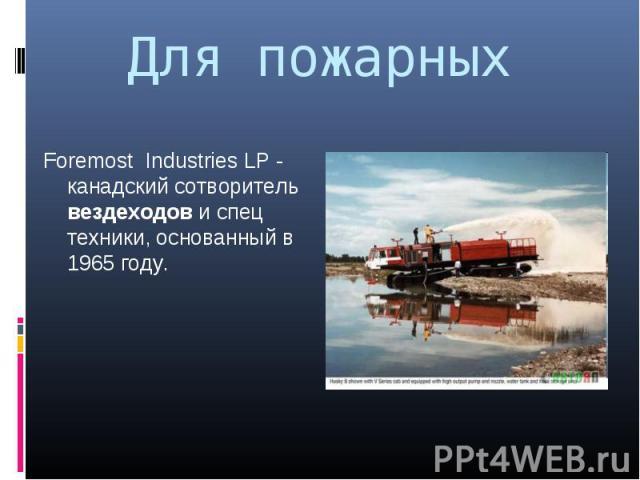 Foremost Industries LP - канадский сотворитель вездеходов и спец техники, основанный в 1965 году.