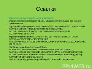 http://www.manbw.ru/analitycs/wind-stations.html http://www.manbw.ru/analitycs/w
