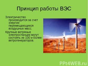 Электричество производится за счет энергии перемещающихся воздушных масс. Электр