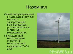 Самый распространённый в настоящее время тип ветряных электростанций. Ветрогенер