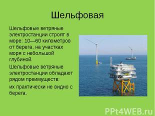 Шельфовые ветряные электростанции строят в море: 10—60 километров от берега, на