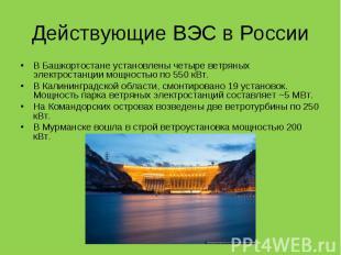 В Башкортостане установлены четыре ветряных электростанции мощностью по 550 кВт.