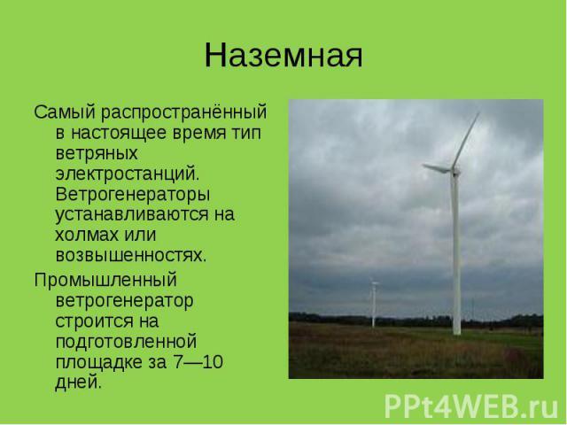 Самый распространённый в настоящее время тип ветряных электростанций. Ветрогенераторы устанавливаются на холмах или возвышенностях. Самый распространённый в настоящее время тип ветряных электростанций. Ветрогенераторы устанавливаются на холмах или в…