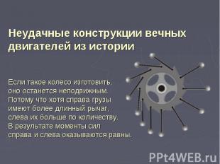 Неудачные конструкции вечных двигателей из истории Если такое колесо изготовить,