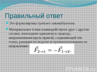 Правильный ответ Это формулировка третьего законаНьютона Материальные точки взаи
