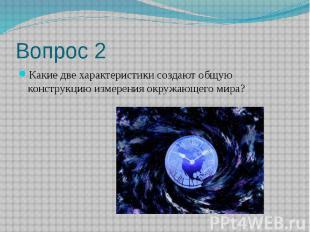 Вопрос 2 Какие две характеристики создают общую конструкцию измерения окружающег