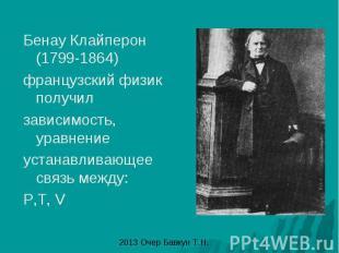 Бенау Клайперон (1799-1864) французский физик получил зависимость, уравнение уст