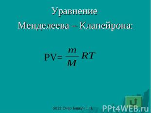 Уравнение Менделеева – Клапейрона:
