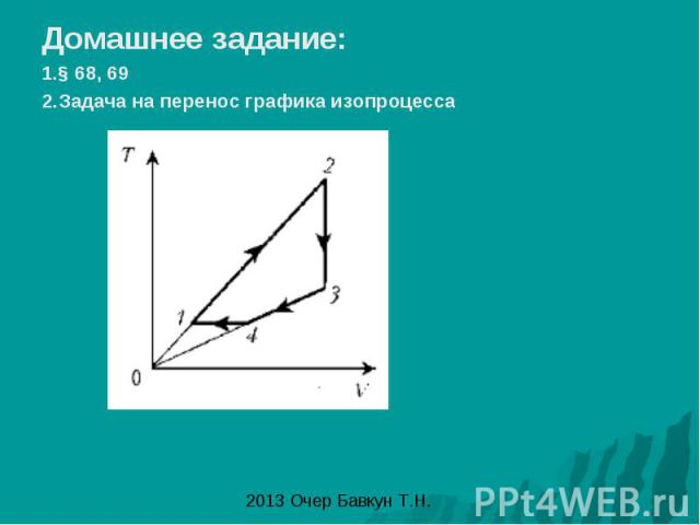 Домашнее задание: 1.§ 68, 69 2.Задача на перенос графика изопроцесса